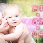 家事と育児と仕事