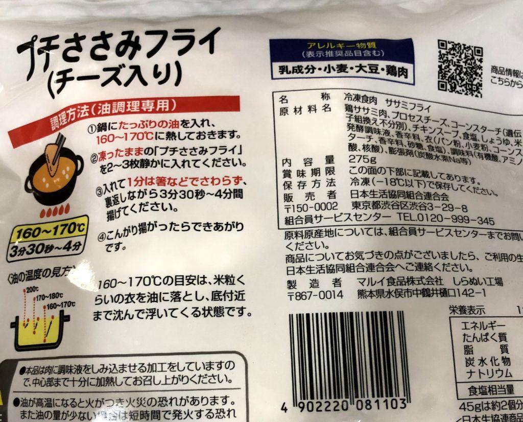 コープの冷凍食品原材料
