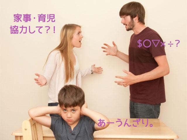 家事・育児に協力しない夫