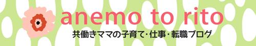 あねもとりと ~共働きママの子育て・仕事・転職ブログ~